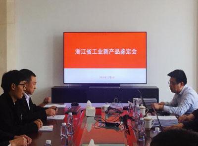 2019年11月我司举办了浙江省工业新产品鉴定会